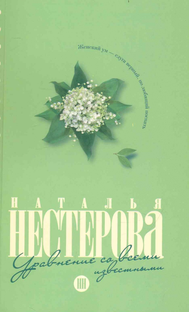 Нестерова Н. Уравнение со всеми известными ISBN: 9785170658626