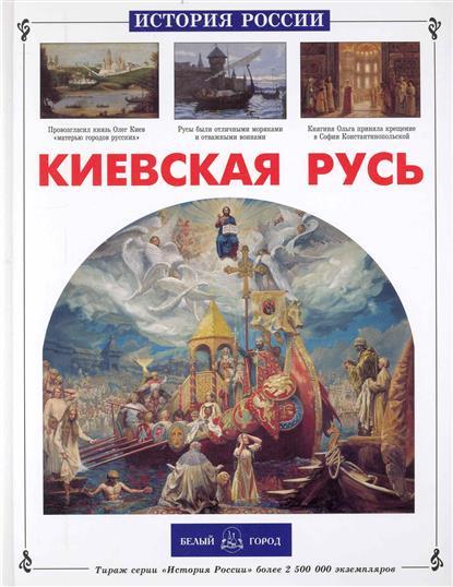 Ишков М. Киевская Русь александр пресняков киевская русь