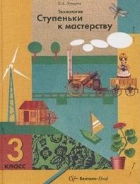 Технология 3 кл Учебник