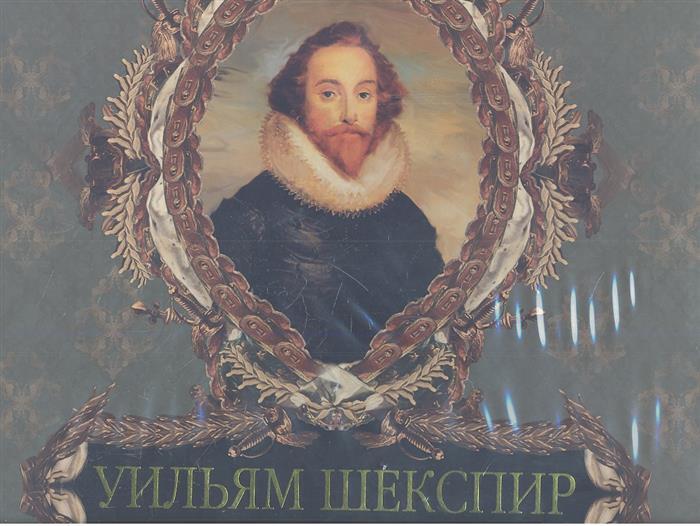 Уильям Шекспир уильям шекспир уильям шекспир трагедии