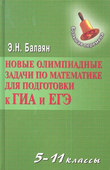 Новые олимпиадые задачи по математике для подготовки к ГИА и ЕГЭ. 5-11 классы