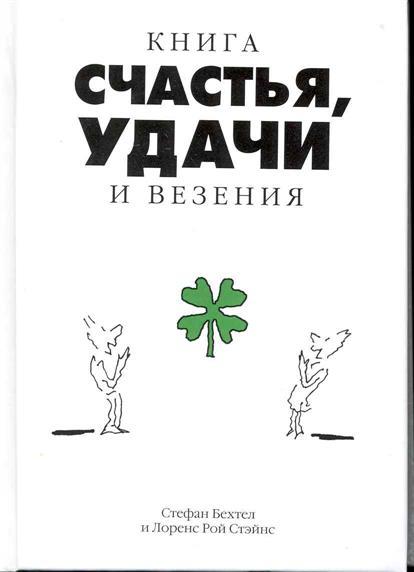 Книга счастья удачи и везения