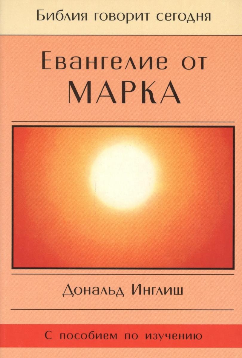 Инглиш Д. Евангелие от Марка