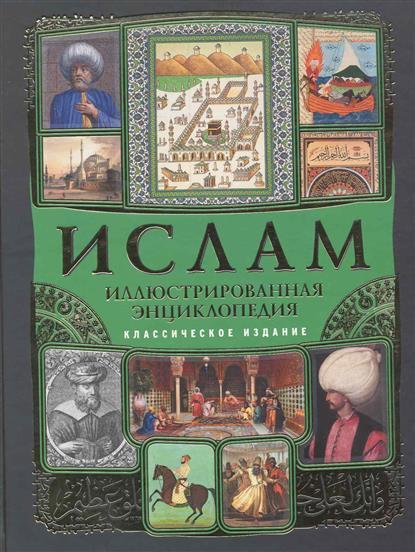 Ислам Илл. энциклопедия