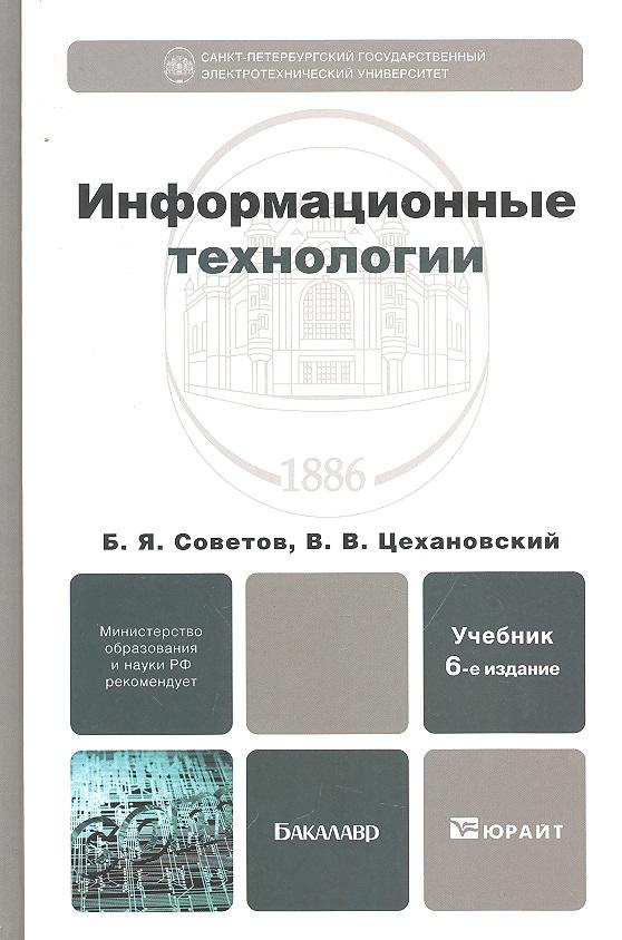 Информационные технологии Учебник
