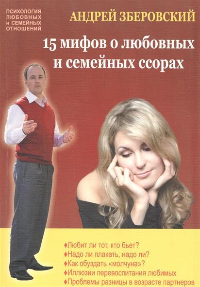 15 мифов о любовных и семейных ссорах: посмотрите на себя со стороны! Конфликты в любовных и семейных отношениях глазами психолога-практика
