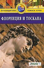 Чемберлен Р. Флоренция и Тоскана Путеводитель