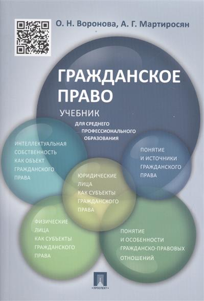 Гражданское право. Учебник для среднего профессионального образования