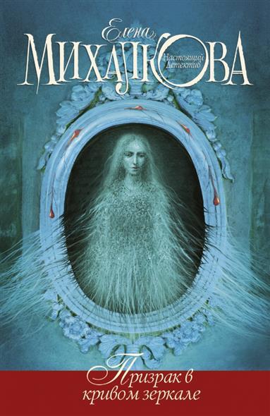 Михалкова Е. Призрак в кривом зеркале