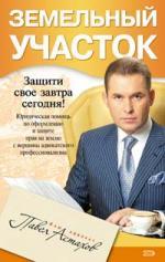 Астахов П. Земельный участок Юридическая помощь…