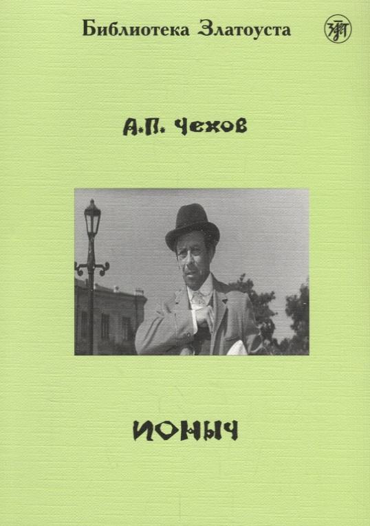 Чехов А. Ионыч антон чехов ионыч и другие рассказы