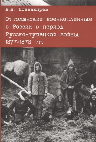 Оттоманские военнопленные в России в период Русско-турецкой войны 1877-1878 гг.