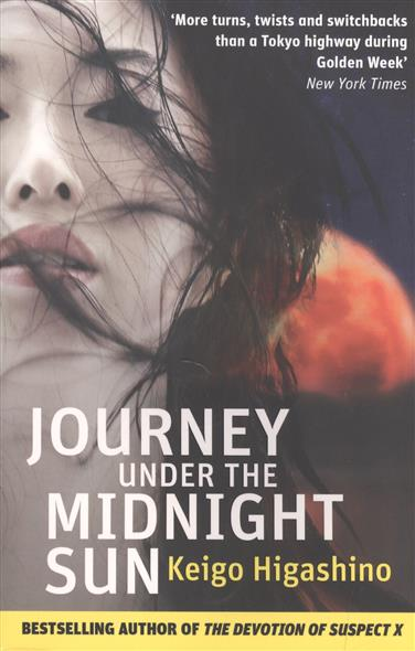 Higashino K. Journey Under the Midnight Sun купить