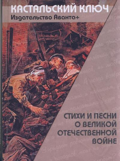 Поликовская Л. (сост.) Стихи и песни о Великой Отечественной войне позина е сост стихи о войне