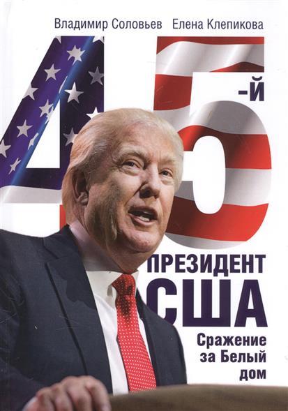 Соловьев В., Клепикова Е. 45-й президент США. Сражение за Белый Дом прохоровское сражение