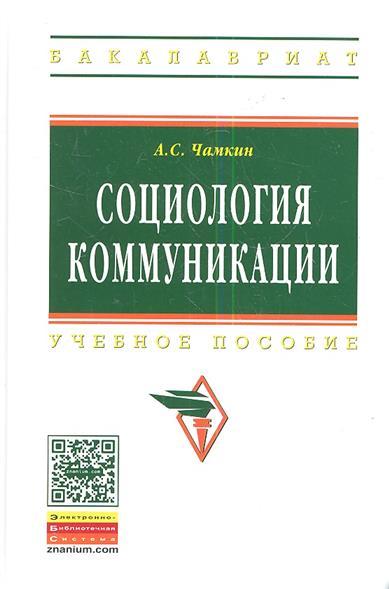 Социология коммуникации. Учебное пособие