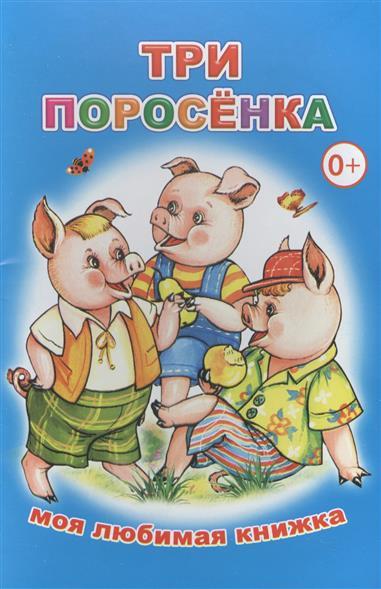 Ковалева О. (худ.) Три поросенка
