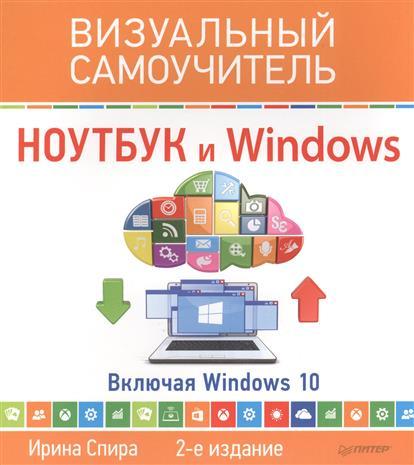 Ноутбук и Windows. Включая Windows 10. Визуальный самоучитель