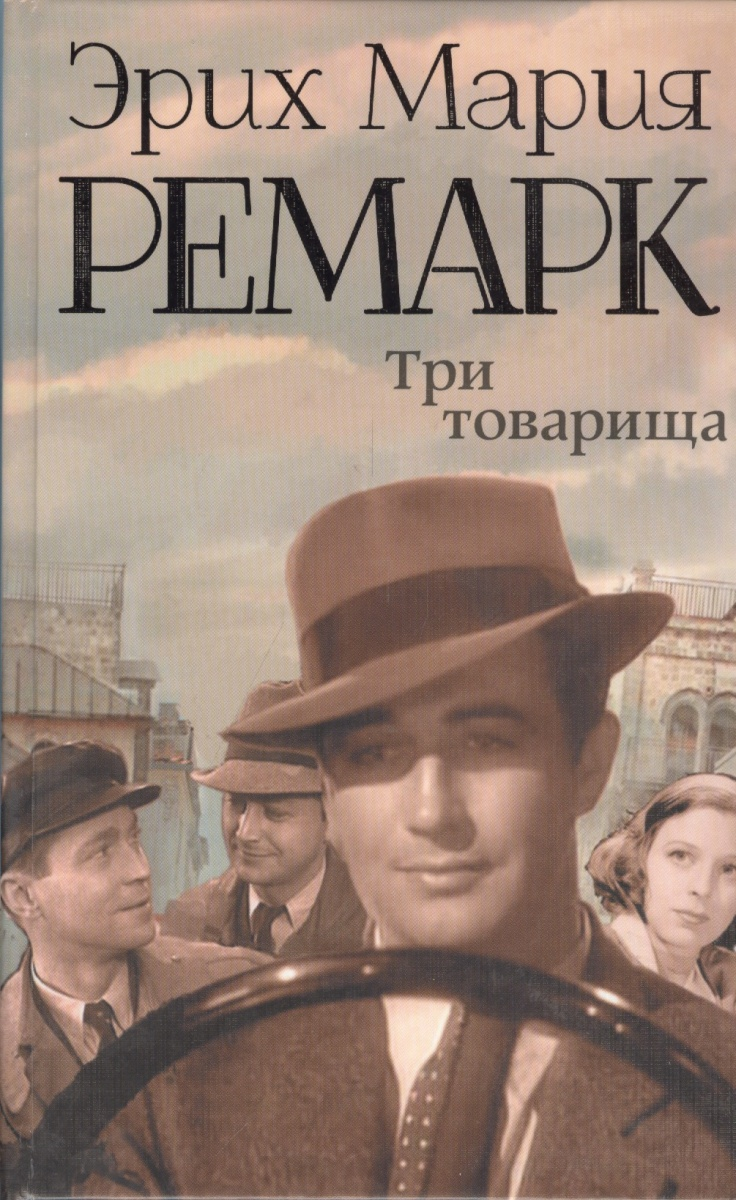 Ремарк Э. Три товарища три товарища dvd