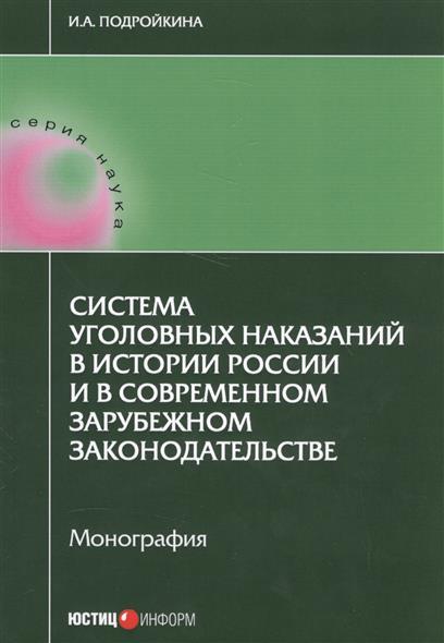 Система уголовных наказаний в истории России и в современном зарубежном законодательстве. Монография