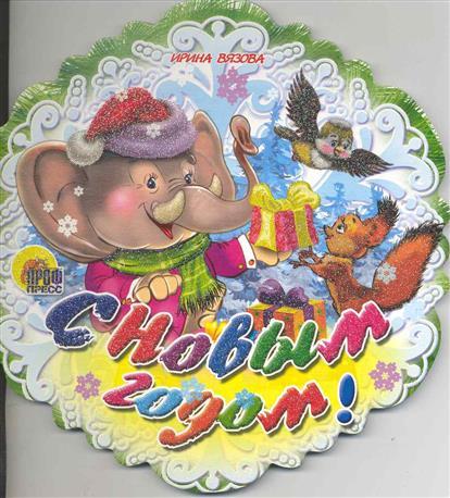 Вязова И. С Новым годом вязова и новогодние игрушки