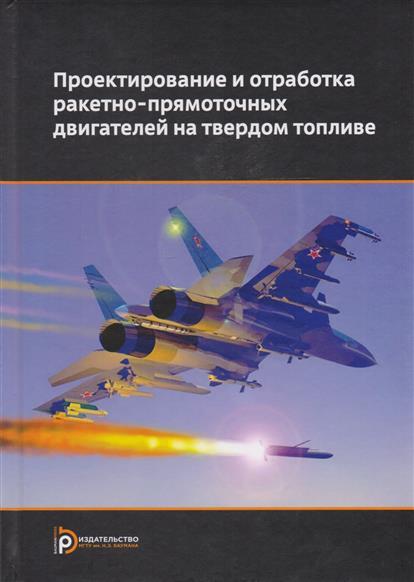 Сорокин В. (ред.) Проектирование и отработка ракетно-прямоточных двигателей на твердом топливе