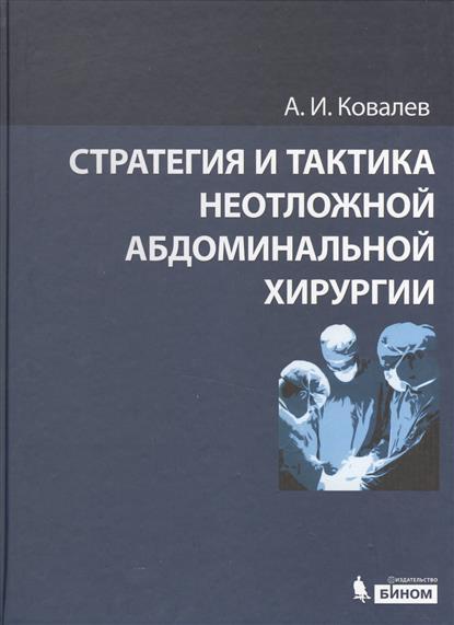 цены Ковалев А. Стратегия и тактика неотложной абдоминальной хирургии