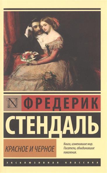 Стендаль Ф. Красное и черное красное и черное