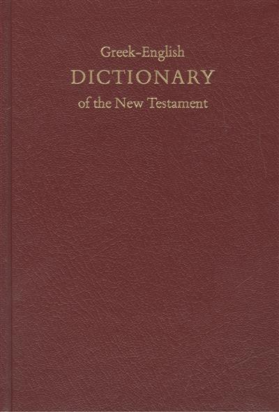 Newman Jr. B. A Concise Greek-English dictionary of the New Testament / Греческо-английский словарь Нового Завета cambridge business english dictionary new