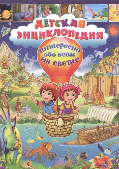 Феданова Ю. Детская энциклопедия. Интересно обо всем на свете