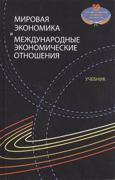 Мировая экономика и международные отношения. Учебник