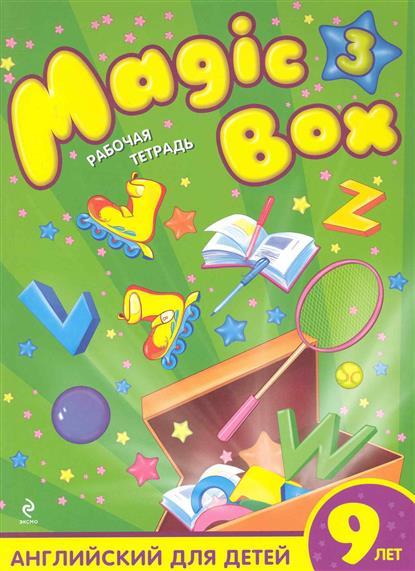 Magic Box 3 Англ. яз. для детей 9 лет Р/т