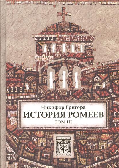 История ромеев. Том III