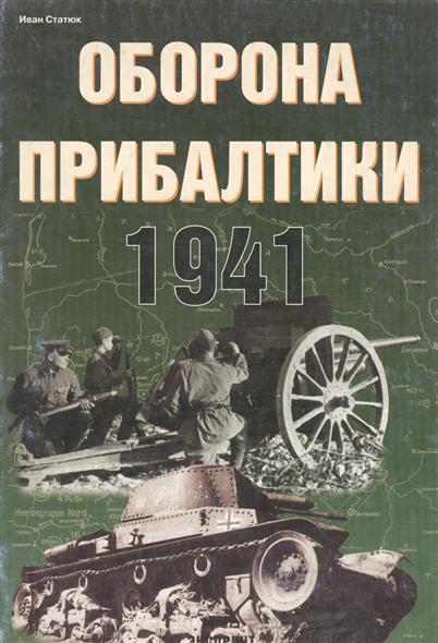 Оборона Прибалтики 1941