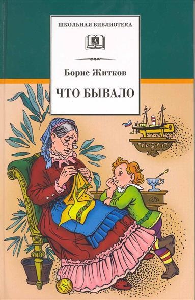 Житков Б. Что бывало Рассказы