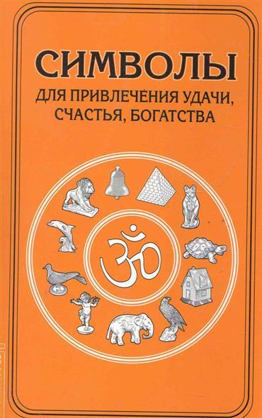 Символы для привлечения удачи счастья богатства