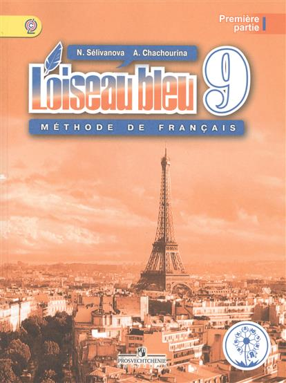 Французский язык. Второй иностранный язык. 9 класс. Учебник для общеобразовательных организаций. В трех частях. Часть 1. Учебник для детей с нарушением зрения