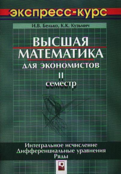Высшая математика для экономистов 2 семестр