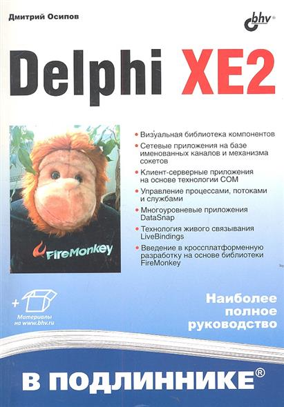 Осипов Д. Delphi XE2 осипов д л interbase и delphi клиент серверные базы данных