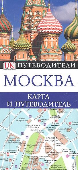 Москва Карта и путеводитель