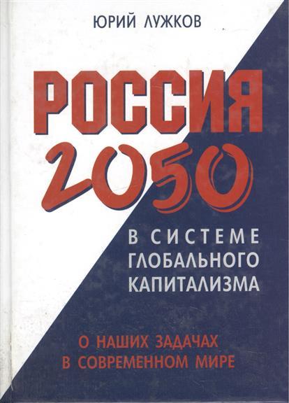 Россия 2050 в системе глобального капитализма О наших задачах в совр. мире