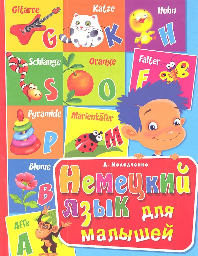 Молодченко Д. Немецкий язык для малышей молодченко д немецкий для самых маленьких