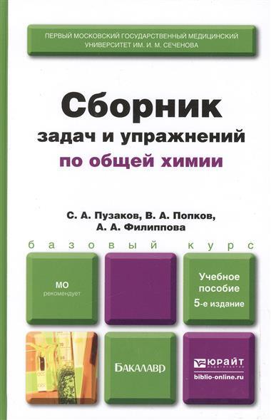 Сборник задач и упражнений по общей химии от Читай-город