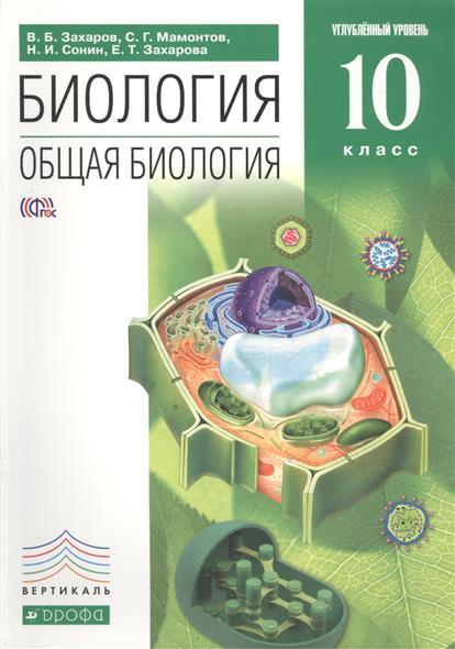 Биология. Общая биология. Учебник. 10 класс. Углубленный уровень. 3-е издание, стереотипное