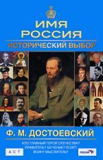 Имя Россия Исторический выбор Ф. М. Достоевский