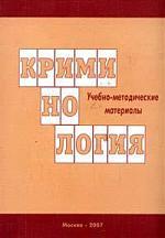 Криминология Уч.-метод. материалы