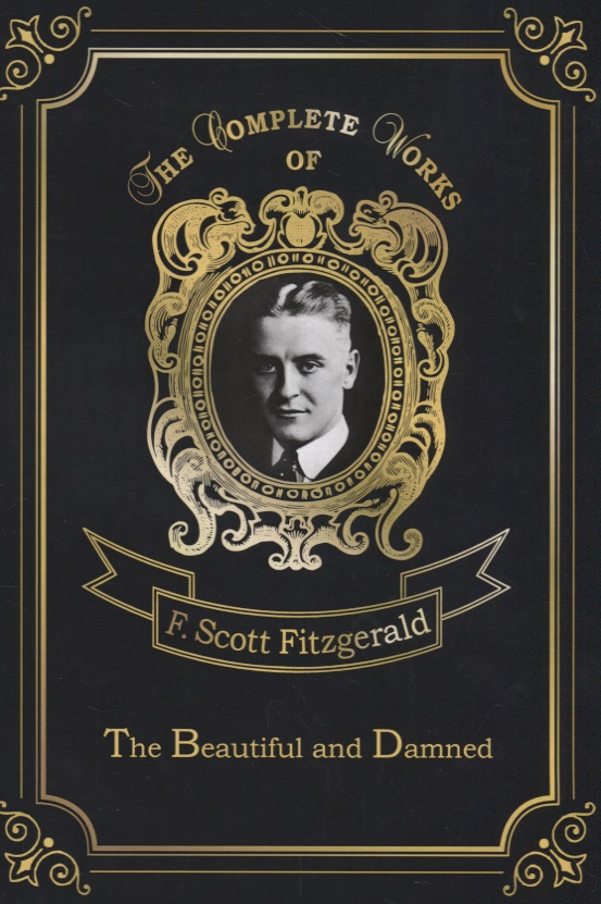 Fitzgerald F. The Beautiful and Damned ISBN: 9785521077045