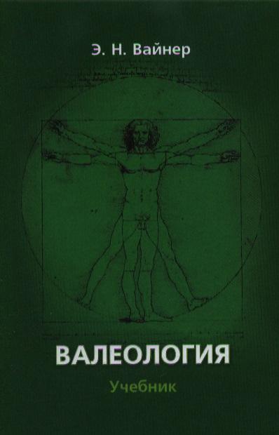 Валеология. Учебник. 10-е издание