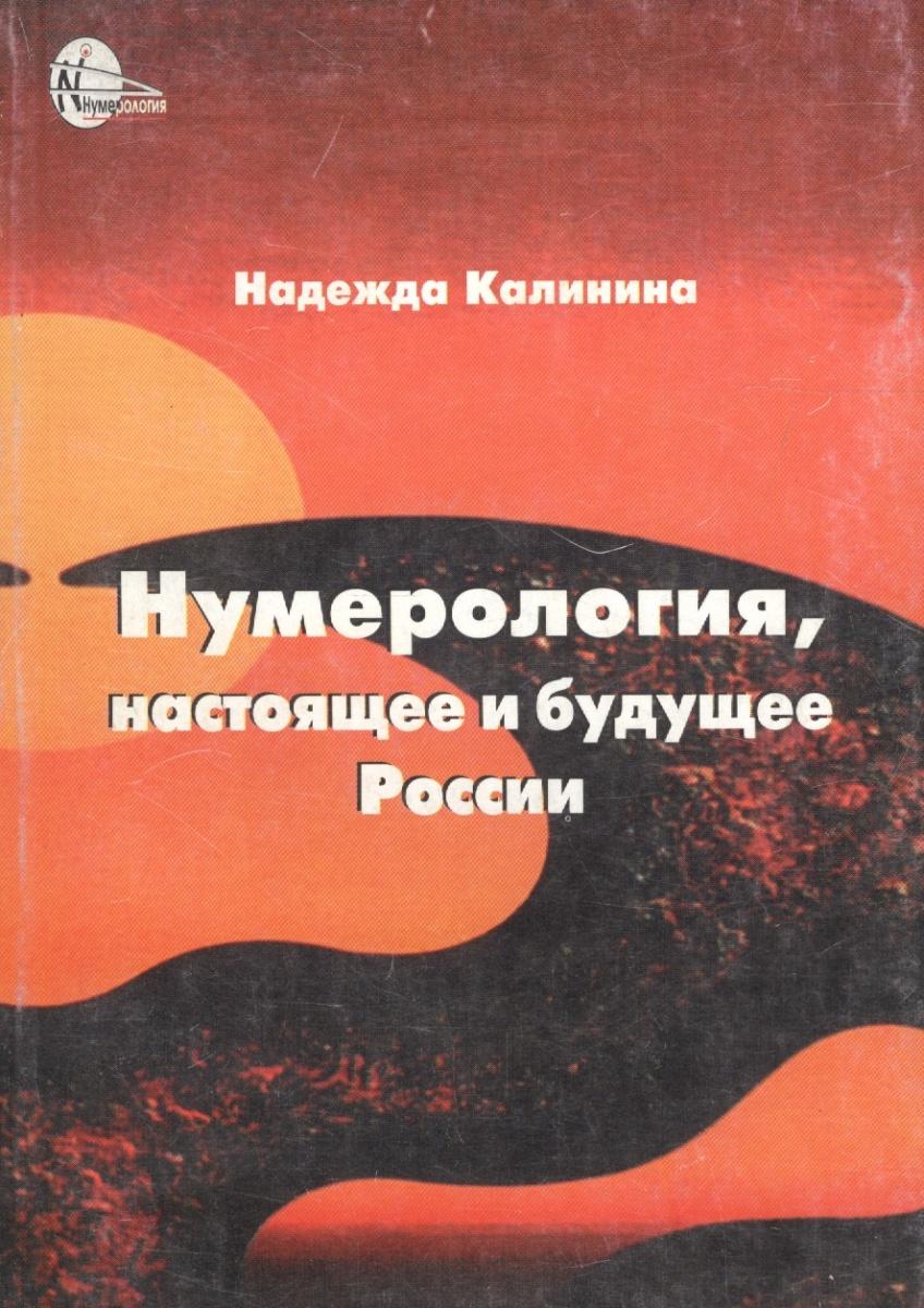 Калинина Н. Нумерология настоящее и будущее России калинина н тонкая нить предназначения
