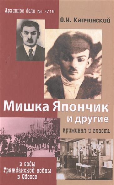 Капчинский О. Мишка Япончик и другие. Криминал и власть в годы Гражданской войны в Одессе